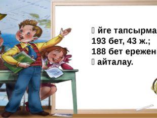 Үйге тапсырма: 193 бет, 43 ж.; 188 бет ережені қайталау.