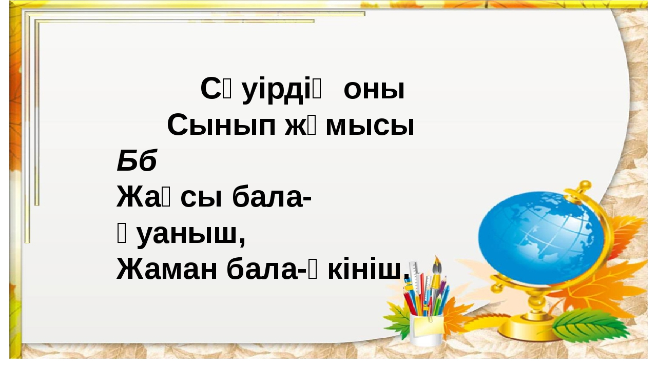 Сәуірдің оны Сынып жұмысы Кк Кешірімді бала- Кішіпейіл бала. Сәуірдің оны Сы...