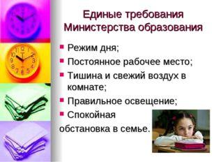 Единые требования Министерства образования Режим дня; Постоянное рабочее мест