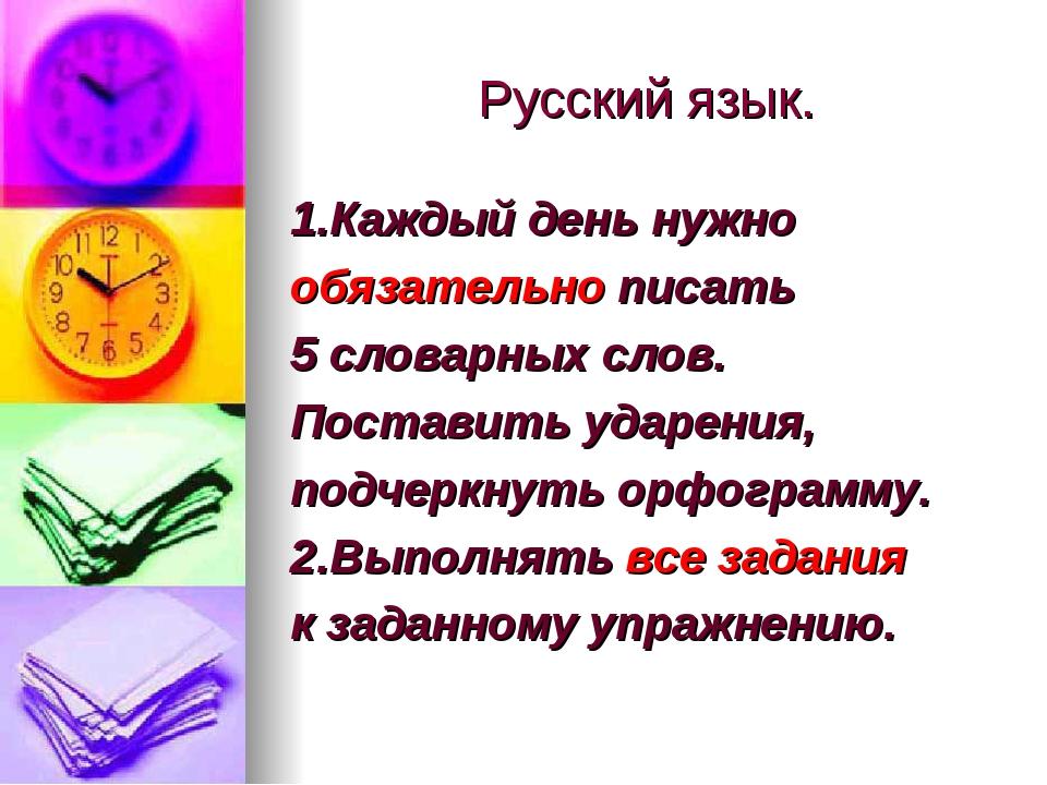 Русский язык. 1.Каждый день нужно обязательно писать 5 словарных слов. Постав...
