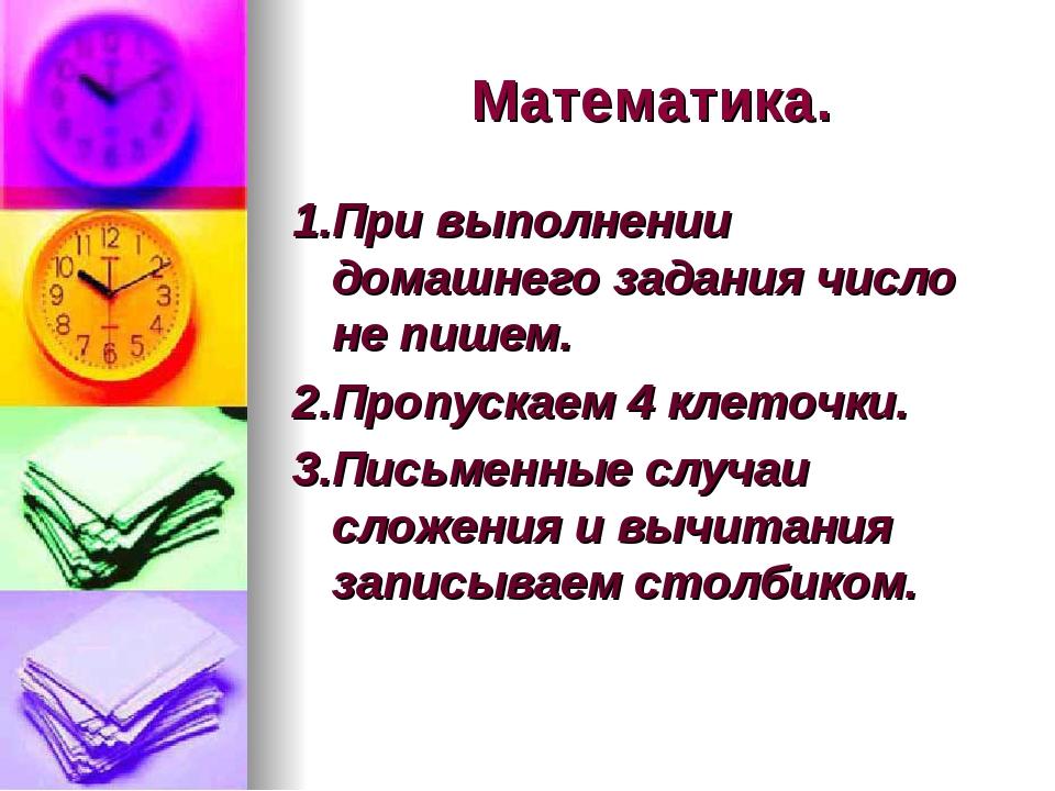 Математика. 1.При выполнении домашнего задания число не пишем. 2.Пропускаем 4...
