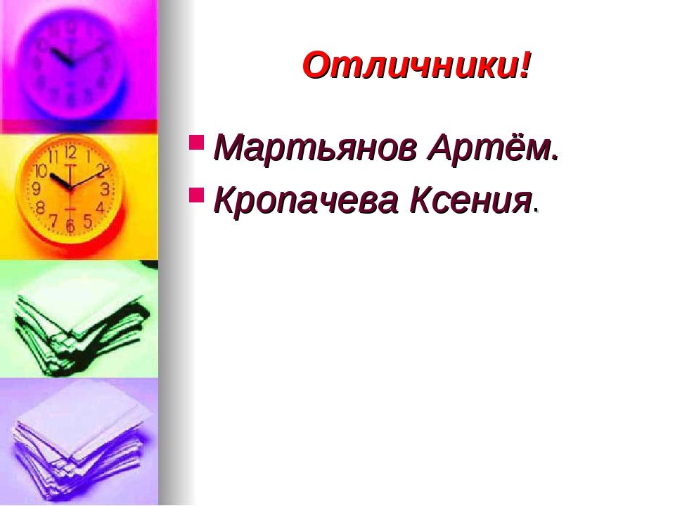 Отличники! Мартьянов Артём. Кропачева Ксения.