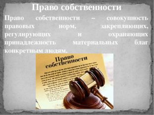 Право собственности – совокупность правовых норм, закрепляющих, регулирующих