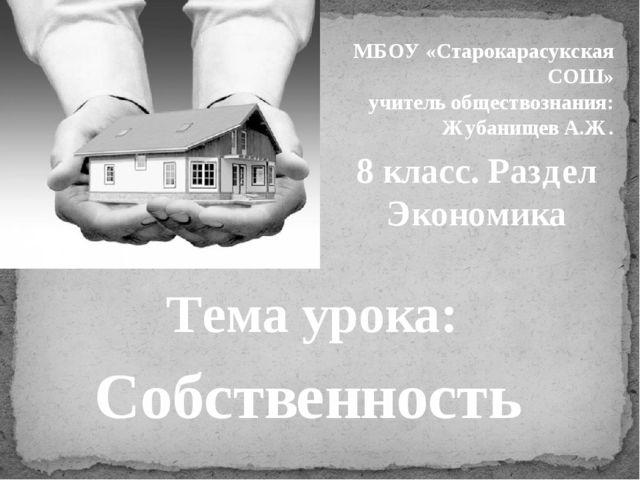 Тема урока: Собственность МБОУ «Старокарасукская СОШ» учитель обществознания:...