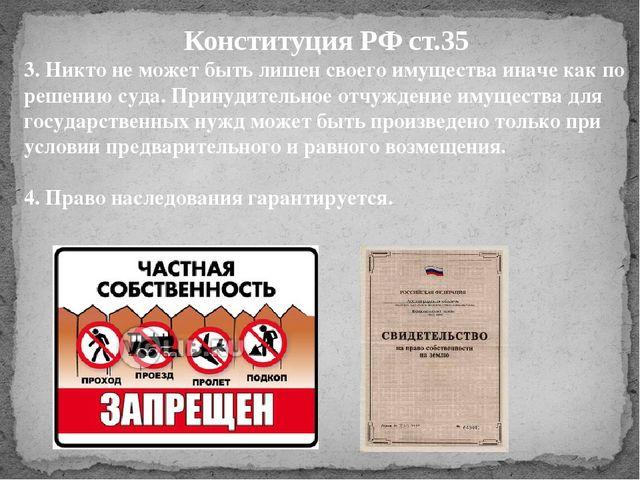 Конституция РФ ст.35 3. Никто не может быть лишен своего имущества иначе как...
