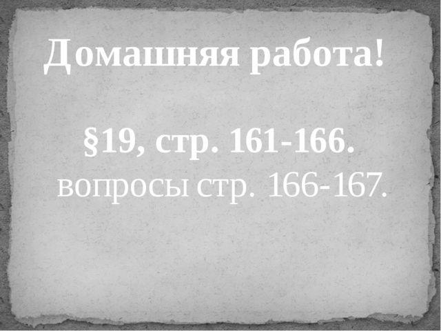 Домашняя работа! §19, стр. 161-166. вопросы стр. 166-167.