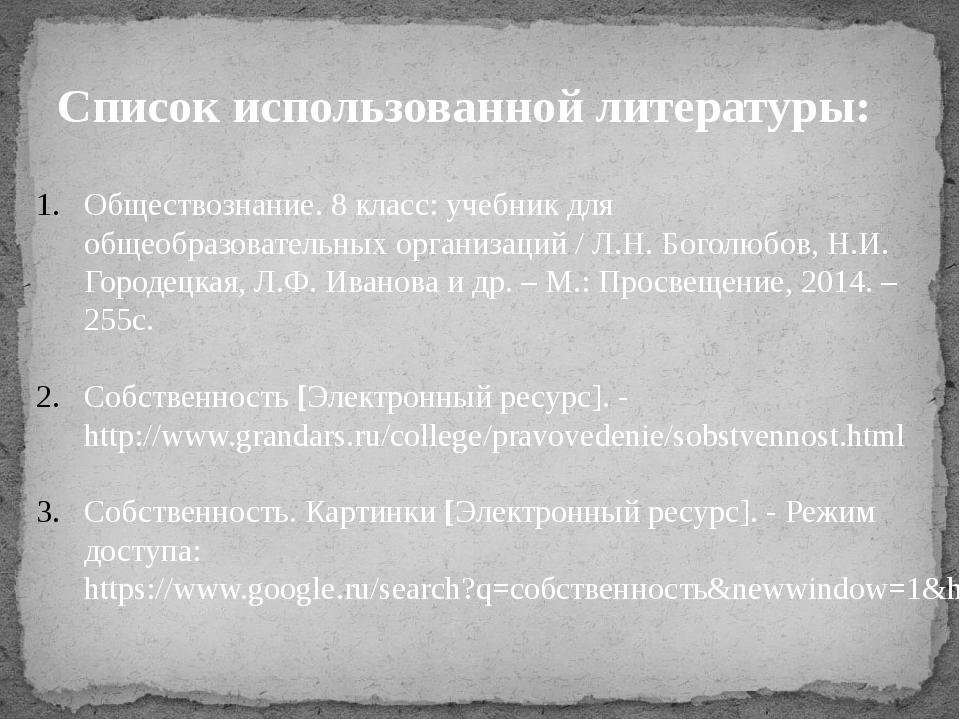 Список использованной литературы: Обществознание. 8 класс: учебник для общеоб...