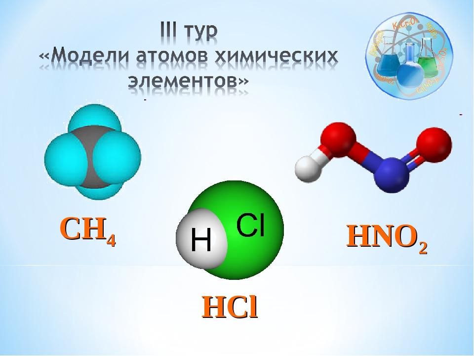 HCl CH4 HNO2