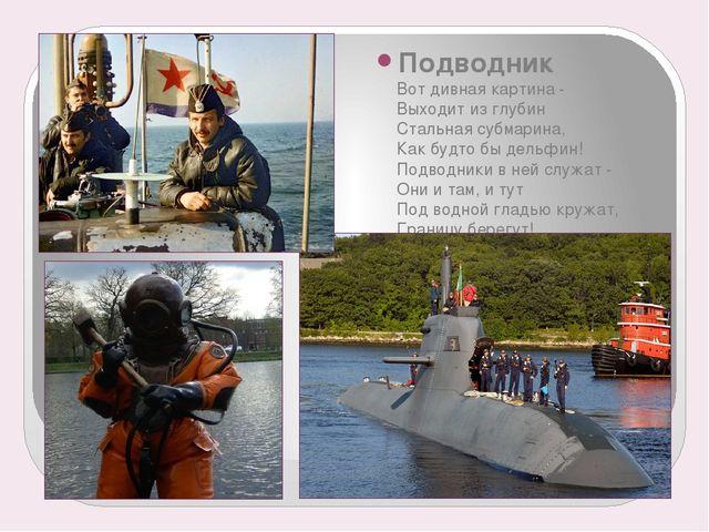 Подводник Вот дивная картина - Выходит из глубин Стальная субмарина, Как будт...