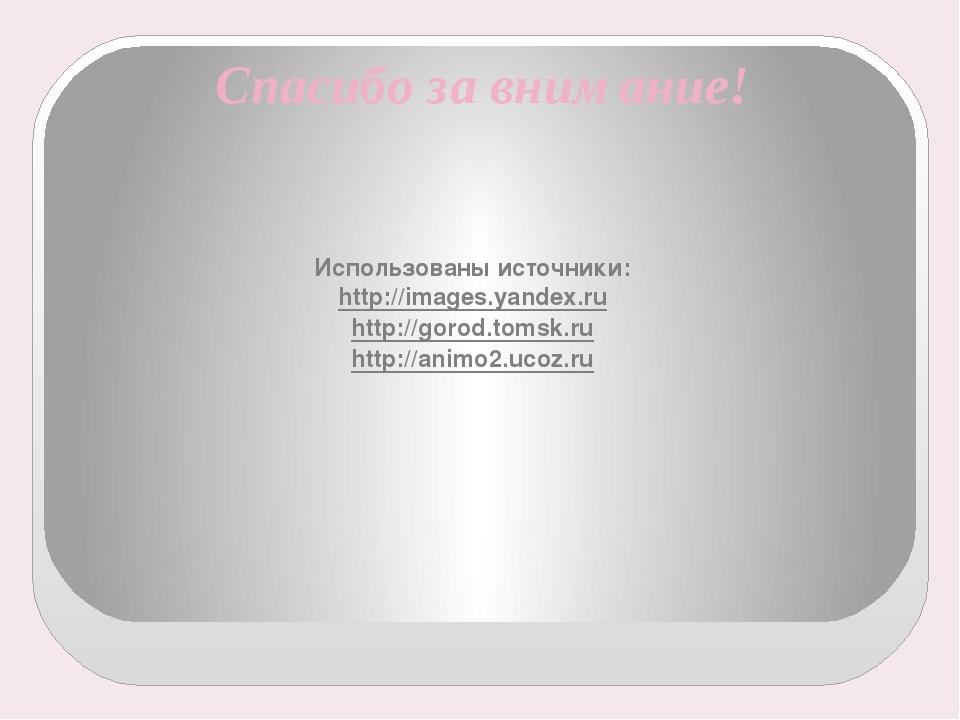 Спасибо за внимание! Использованы источники: http://images.yandex.ru http://g...