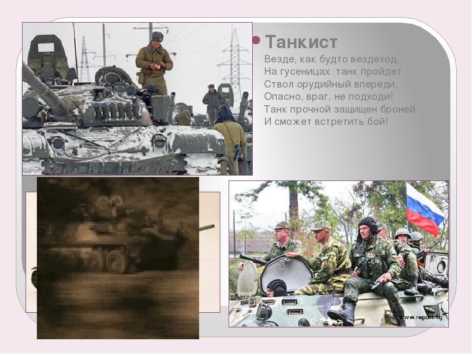Танкист Везде, как будто вездеход, На гусеницах танк пройдет Ствол орудийный...