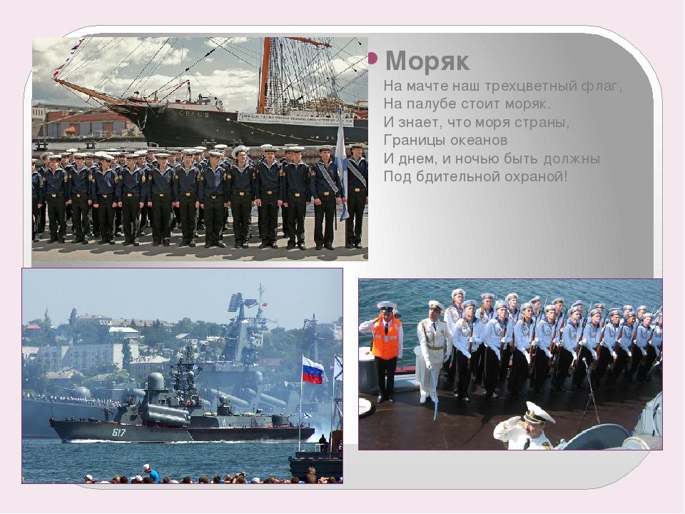 Моряк На мачте наш трехцветный флаг, На палубе стоит моряк. И знает, что моря...