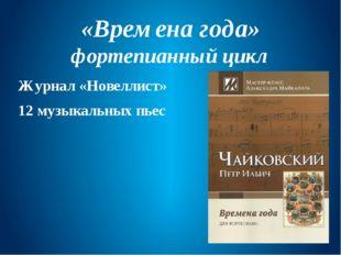 «Времена года» фортепианный цикл Журнал «Новеллист» 12 музыкальных пьес