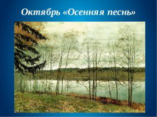 Октябрь «Осенняя песнь»