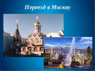 Переезд в Москву