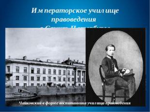 Императорское училище правоведения в Санкт-Петербурге Чайковский в форме восп