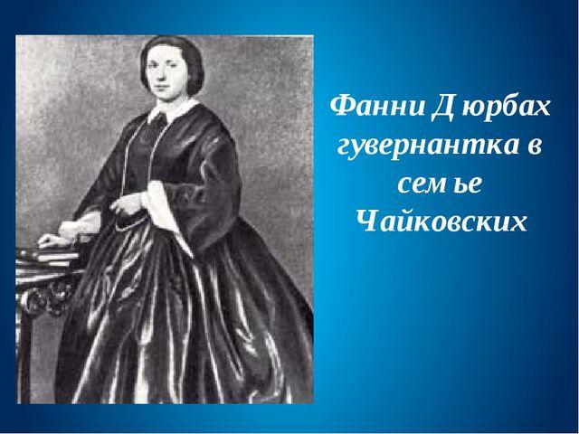 Фанни Дюрбах гувернантка в семье Чайковских