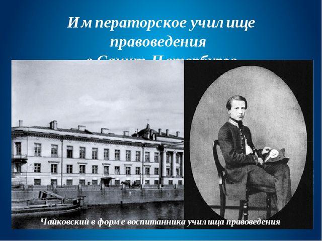 Императорское училище правоведения в Санкт-Петербурге Чайковский в форме восп...