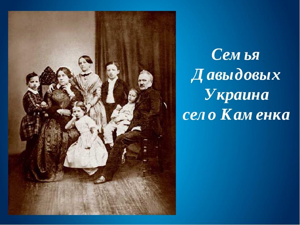 Семья Давыдовых Украина село Каменка