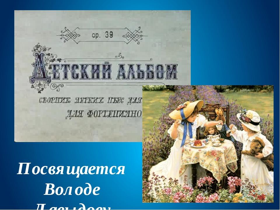 Посвящается Володе Давыдову