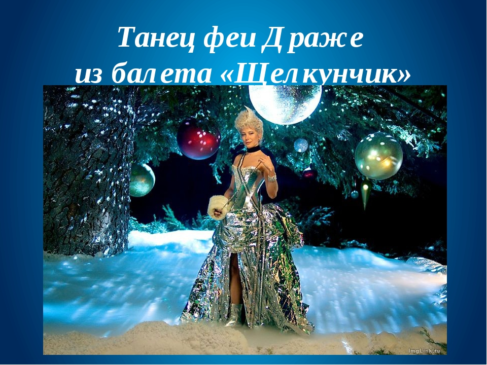 Танец феи Драже из балета «Щелкунчик»