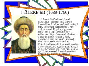 ӘЙТЕКЕ БИ (1689-1766) Әйтеке Байбекұлы - қазақ халқының бірлігін нығайтуға үл