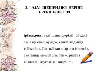 2. ҚАЗАҚ ШЕШЕНДІК ӨНЕРІНІҢ ЕРЕКШЕЛІКТЕРІ. Біріншіден: қазақ шешендерінің сөзд