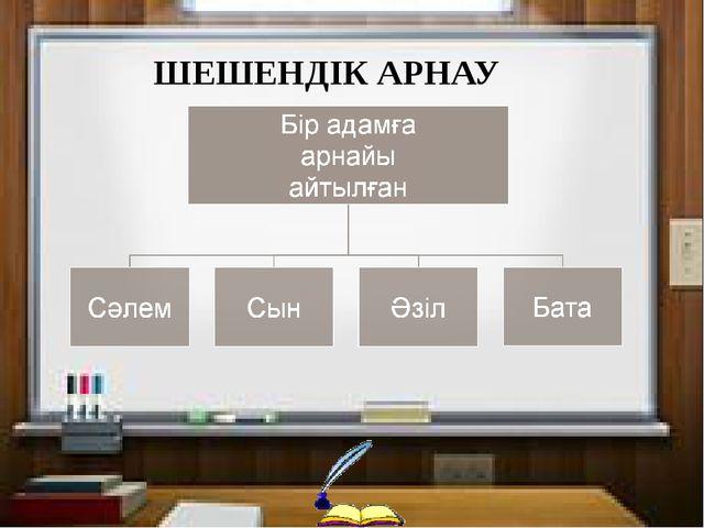 ШЕШЕНДІК АРНАУ