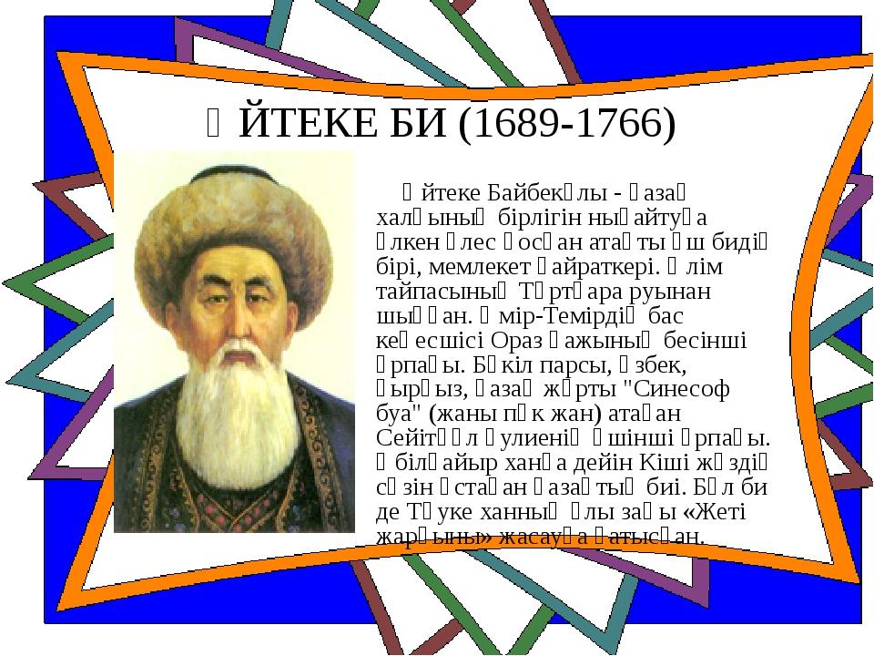 ӘЙТЕКЕ БИ (1689-1766) Әйтеке Байбекұлы - қазақ халқының бірлігін нығайтуға үл...
