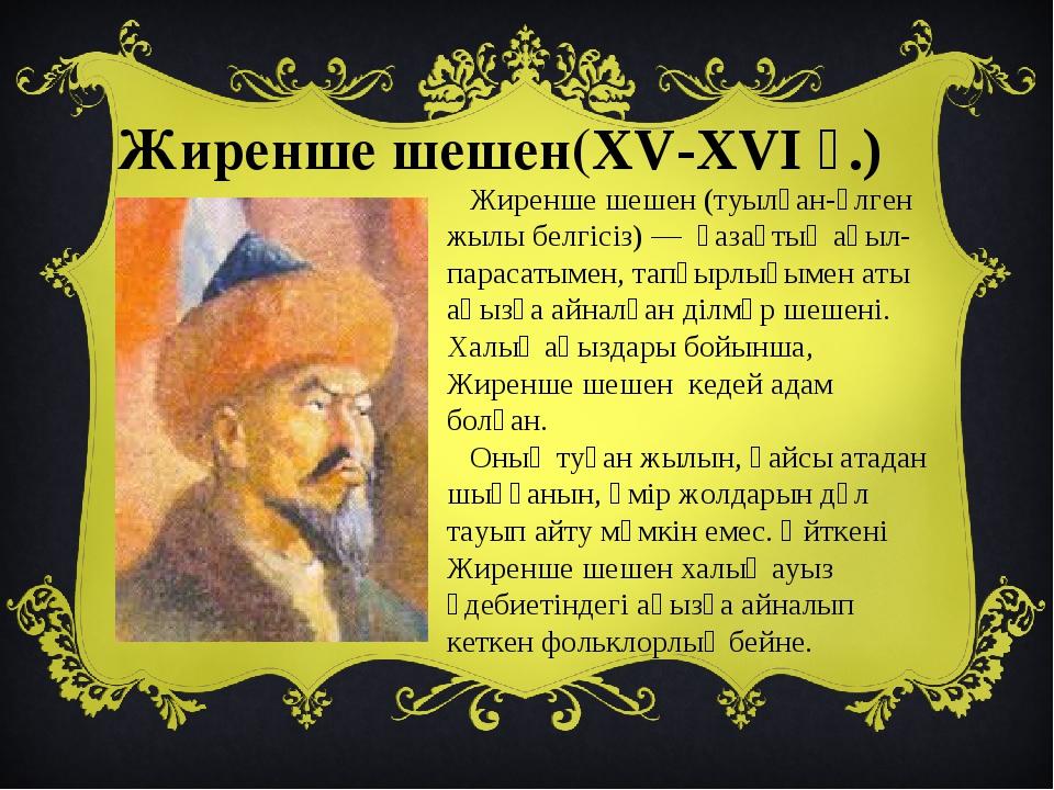 Жиренше шешен(туылған-өлген жылы белгісіз) — қазақтың ақыл-парасатымен, та...