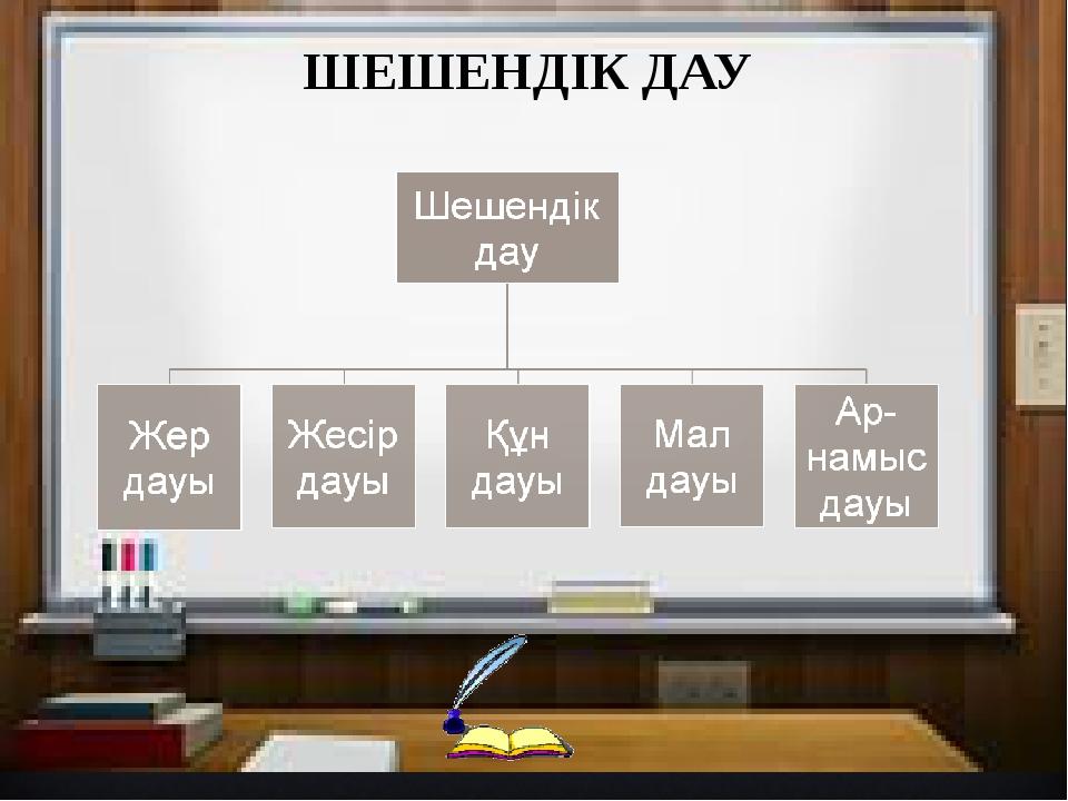 ШЕШЕНДІК ДАУ