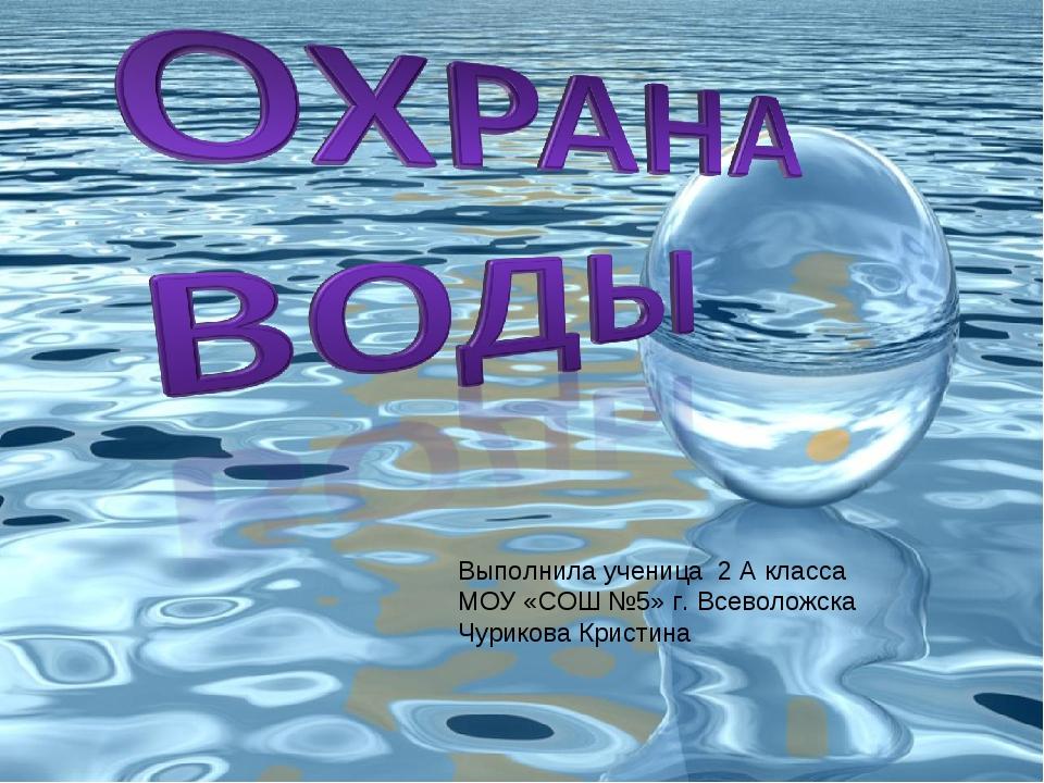 Выполнила ученица 2 А класса МОУ «СОШ №5» г. Всеволожска Чурикова Кристина