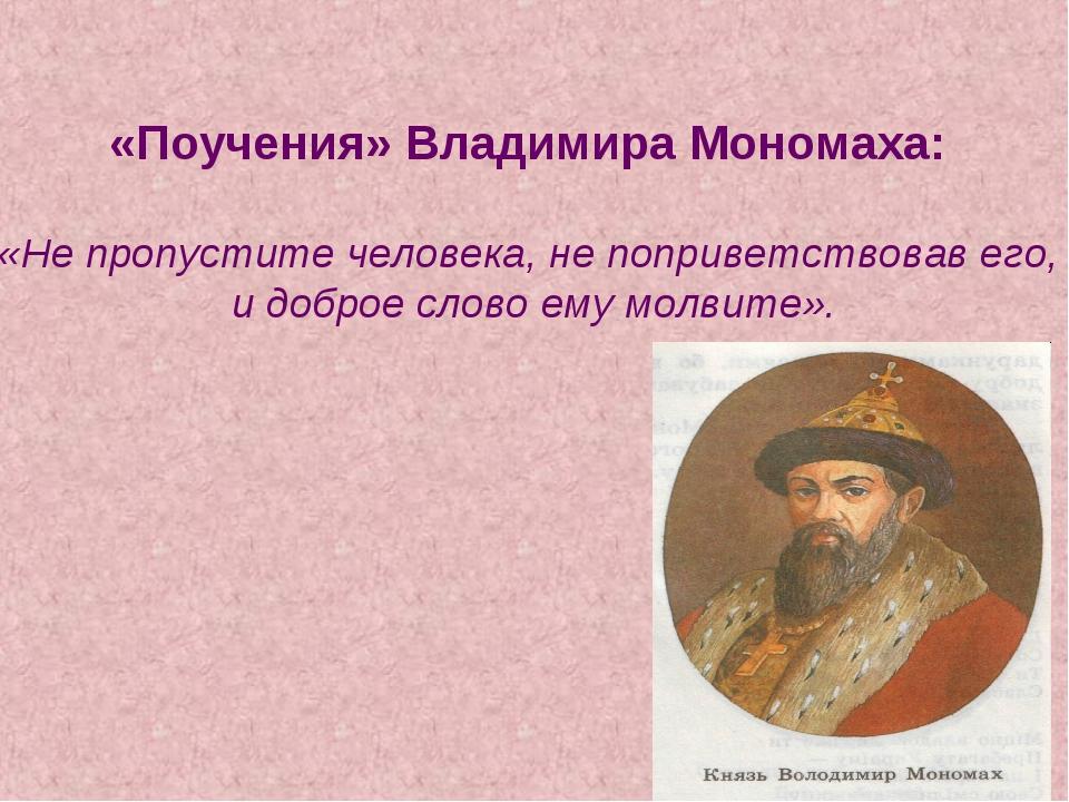 «Поучения» Владимира Мономаха: «Не пропустите человека, не поприветствовав ег...