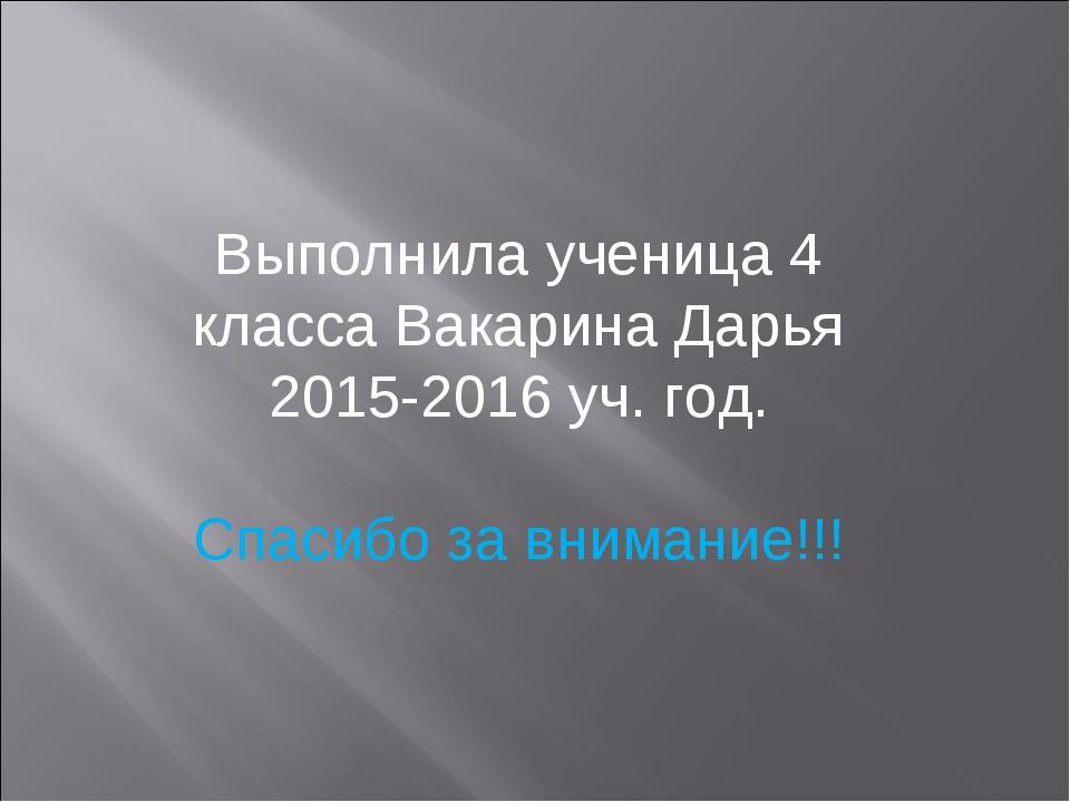 Выполнила ученица 4 класса Вакарина Дарья 2015-2016 уч. год. Спасибо за внима...