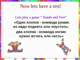 "Now lets have a rest! Lets play a game "" Hands and Feet"" «Один хлопок - коман"