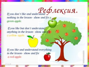 Рефлексия. * * If you don't like and understand nothing in the lesson– show a