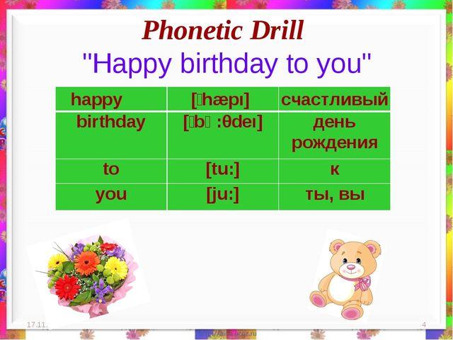 "Phonetic Drill ""Happy birthday to you"" * * happy[ʹhæpı]счастливый bi..."