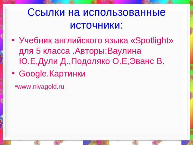 Ссылки на использованные источники: Учебник английского языка «Spotlight» дл...