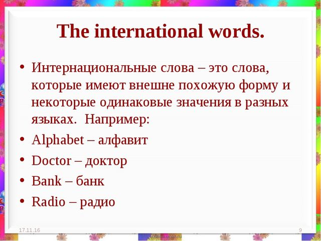 The international words. Интернациональные слова – это слова, которые имеют в...