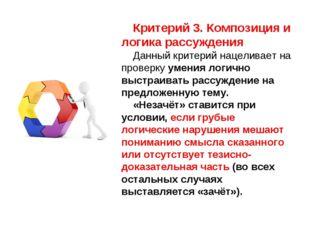 Критерий 3. Композиция и логика рассуждения Данный критерий нацеливает на про