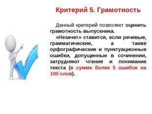 Критерий 5. Грамотность Данный критерий позволяет оценить грамотность выпускн