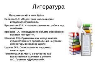 Литература Материалы сайта www.fipi.ru Беляева Н.В. «Подготовка школьников к