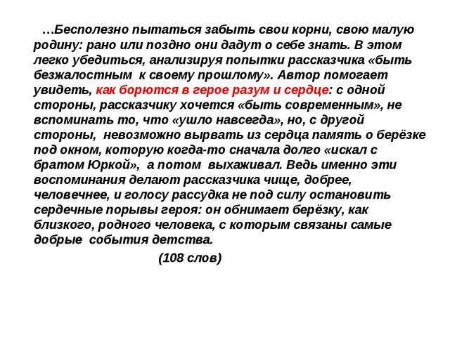 …Бесполезно пытаться забыть свои корни, свою малую родину: рано или поздно о...