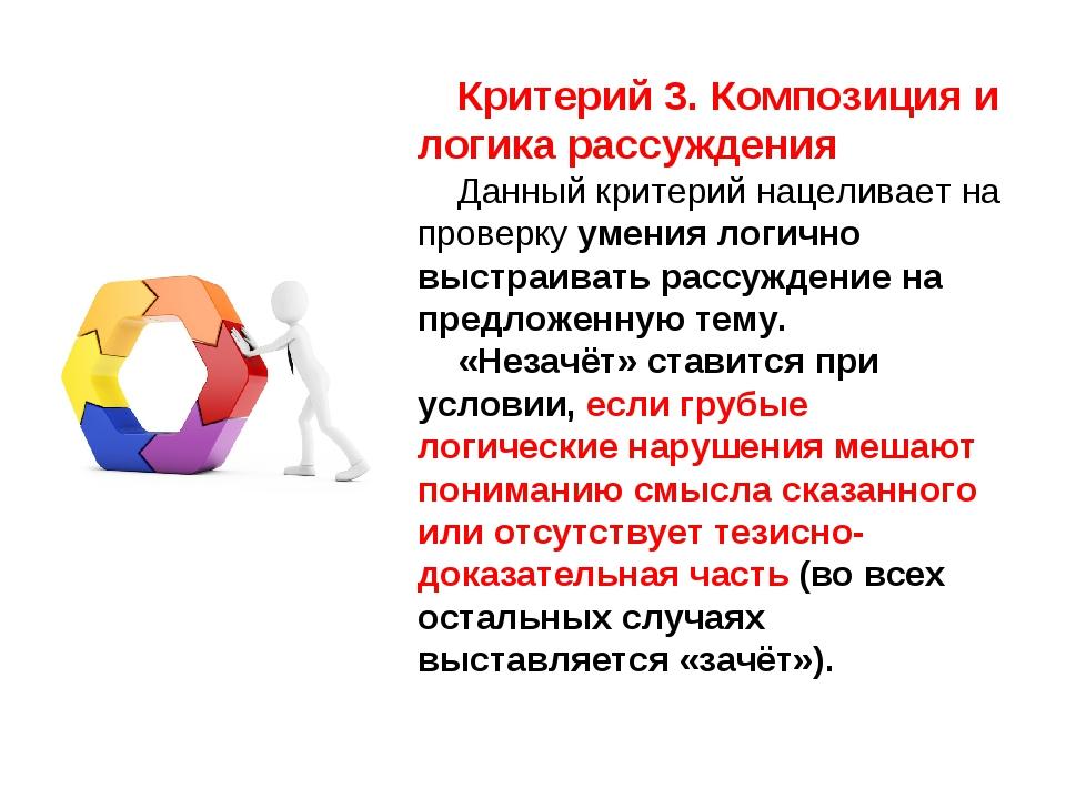 Критерий 3. Композиция и логика рассуждения Данный критерий нацеливает на про...