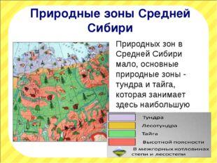 Природные зоны Средней Сибири Природных зон в Средней Сибири мало, основные п