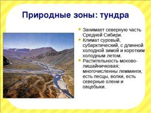 Природные зоны: тундра Занимает северную часть Средней Сибири. Климат суровый
