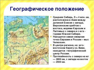 Географическое положение Средняя Сибирь, S = 4 млн. км, расположена в Азии ме