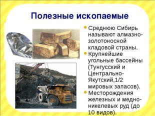 Полезные ископаемые Среднюю Сибирь называют алмазно-золотоносной кладовой стр