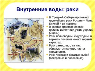 Внутренние воды: реки В Средней Сибири протекают крупнейшие реки России – Лен