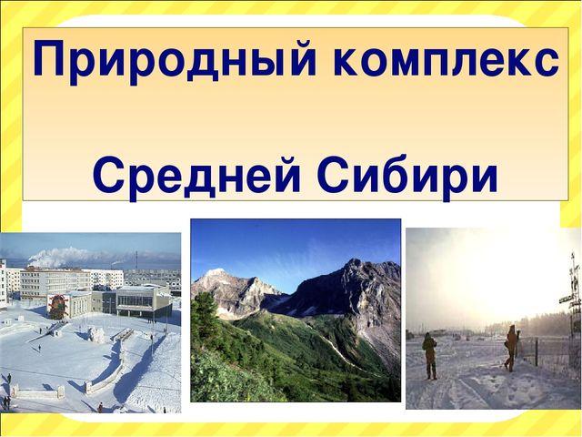 Природный комплекс Средней Сибири